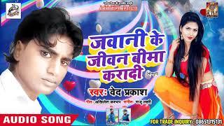 जवानी के जीवन बीमा करादी Jawani Ke Jeevan Bima Karadi - Ved Prakash - New Bhojpuri Song 2018