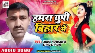 2018 का सबसे हिट लोकगीत - हमरा युपी बिहार में - Awadh upadhya - New Bhojpuri Song 2018