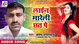 आ गया Awadh Upadhaya का सबसे हिट लोकगीत - लाईन मरेली छत पे - New Song 2018