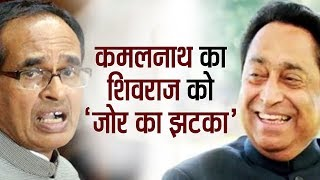Kamalnath का Shivraj को 'जोर का झटका'