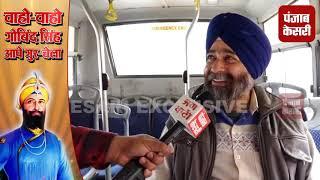 Takht Sri Patna Sahib पहुंची Punjab Kesari की Team