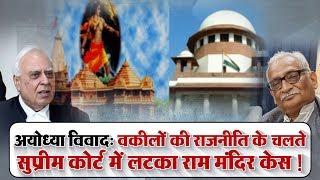 #AyodhyaDispute : वकीलों की राजनीति के चलते #SupremeCourt में लटका #RamMandir