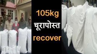 ऊधमपुर में 105kg चूरापोस्त की खेप बरामद, Smuggler arrest