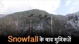 Snowfall के बाद दूर-दराज के इलाके में 'अंधेरा कायम', बिजली-पानी की supply ठप