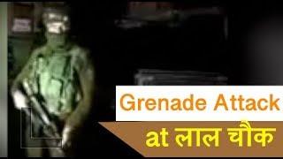 Lal Chowk में CRPF बंकर पर Grenade attack, बाल-बाल बचे जवान