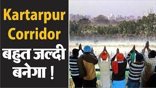 'बहुत तेजी से चल रहा है Kartarpur Corridor पर काम'
