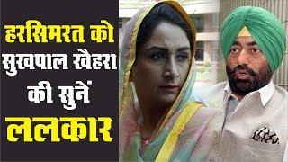 Harsimrat Badal के खिलाफ चुनाव लड़ेंगे Sukhpal Khaira !