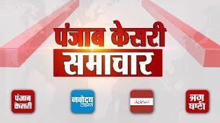Punjab Kesari Samachar, 14 जनवरी-2019