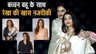 Rare appearance of Aishwarya Rai & Rekha together