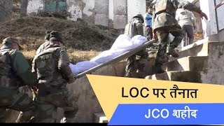 LOC पर ड्यूटी में तैनात JCO शहीद, सैनिक सम्मान के साथ जवानों ने दी विदाई
