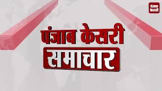 Punjab Kesari Samachar, 15 जनवरी-2019