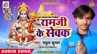 सुपरहिट राम भजन - Ramji Ke Sewak - Rahul Kumar - New Bhakti Song 2018