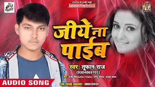 New भोजपुरी #Song 2018 - जिये न पाईब - Toofan Raj - New Hit Song 2018