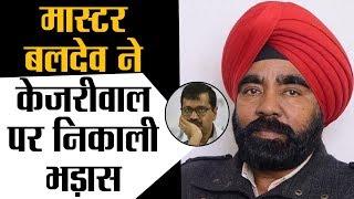 Exclusive: इस्तीफे के बाद हमलावर हुए Master Baldev Singh