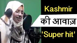 Kashmir Valley में सुरीली आवाज़ का जादू, 'Hy hy Wasiye' गाने ने youtube पर मचाई धमाल