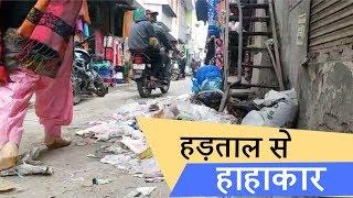 आरएस पुरा में MC के सफाई कर्मचारियों की strike, शहर में पसरी गंदगी