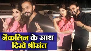 Sreesanth Meets Jacqueline Fernandez After Long Time | Sidharth Malhotra Birthday Party 2019