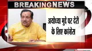 अयोध्या मुद्दे पर देरी के लिए कांग्रेस, वाम और दो-तीन जज हैं गुनहगार' इंद्रेश कुमार - tv24