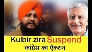 Kulbir zira suspended from congress || kulbir zira MLA - tv24