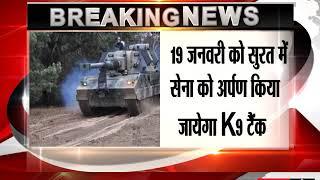 19 जनवरी को सुरत में सेना को अर्पण किया जायेगा K9 टैंक - tv24