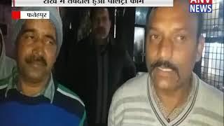 राख में तबदील हुआ पोल्ट्री फार्म || ANV NEWS