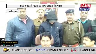 साढ़े 6 किलो चरस के साथ तस्कर गिरफ्तार  || ANV NEWS