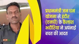 प्रधानमंत्री जन-धन योजना से इंदौर मध्य प्रदेश के कैलाश भदौरिया ने अपनाई बचत की आदत