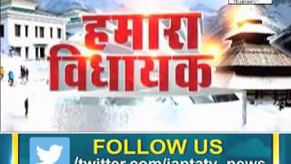 Hamara Vidhayak   Himachal Congress में अंदरूनी कलह का जिम्मेदार कौन ?   Janta Tv