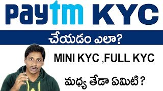 How to do kyc in paytm at home 2019 Telugu