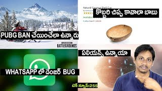 TechNews in telugu 255 :PUBG Ban,super earth,10 year challenge,whatsapp bug,Nokia,redmi note 7