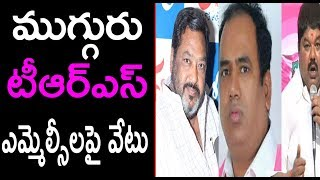 Three TRS MLCs Disqualified On Anti-Party Activities | Ramulu Naik| Bhupathi Reddy | Swamy Goud
