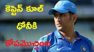 India Vs Australia | MS Dhoni Angry On Khaleel Ahmed In Adelaide Match | Dhoni Loses Cool