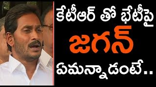 YS Jagan Speech After Meeting With KTR | YS Jagan KTR Comments About Federal Front | Top Telugu TV
