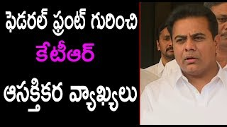KTR Comments About AP Politics & Alliance With YSRCP | YS Jagan KTR Comments About Federal Front