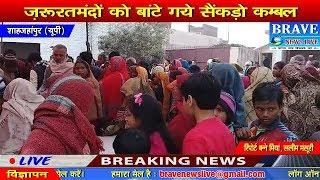 Shahjahanpur| #Katra नगर में बांटे गये सैंकड़ो कम्बल, ज़रूरतमंदों के चेहरे खिले - BRAVE NEWS LIVE