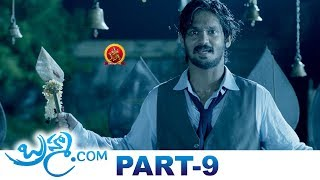 Brahma.com Full Movie Part 9 - Latest Telugu Movies - Nakul, Neetu Chandra, Ashna Zaveri