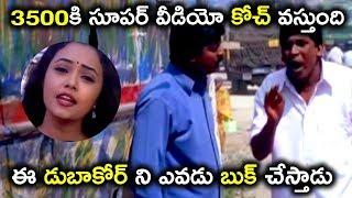 3500 కి సూపర్ వీడియో కోచ్ వస్తుంది ఈ డుబాకోర్ ని ఎవడు బుక్ చేస్తాడు - Telugu Movie Scenes - Vadivelu