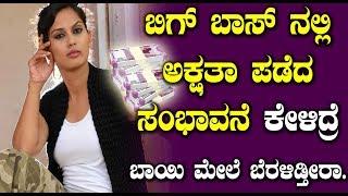 Bigg Boss Season - 6 Akshatha Remuneration..?   Kannada Bigg Boss