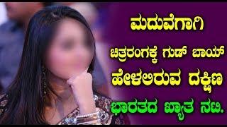ಮದುವೆಗಾಗಿ ಚಿತ್ರರಂಗಕ್ಕೆ ಗುಡ್ ಬಾಯ್ ಹೇಳಲಿರುವ ದಕ್ಷಿಣ ಭಾರತದ ಖ್ಯಾತ ನಟಿ | Top Kannada TV