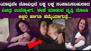 ಯಾವುದೇ ನೋವಿಲ್ಲದೆ ಲಕ್ಷ ಲಕ್ಷ ಸಂಪಾದಿಸಬಹುದಾದ ವಿಚಿತ್ರ ಉದ್ಯೋಗ.. ಈಕೆ ಮಾಡುವ ವೃತ್ತಿ ನೋಡಿ || Top Kannada Tv