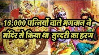 16,000 पत्नियों वाले भगवान ने इस मंदिर से किया था सुन्दरी का हरण | Known Facts About Shri krishna