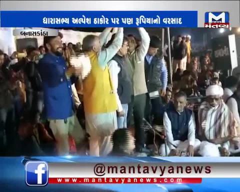 Banaskantha: Money showered in the Dayro of Sangeeta Labadiya