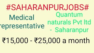 #SAHARANPUR#JOBS  near me|Jobs in SAHARANPUR  For Freshers and Graduates | No experience |
