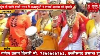 Kumbh कुंभ की नगरी में धर्म आस्था और विविधता के रंग देखिए अनोखा मिलन