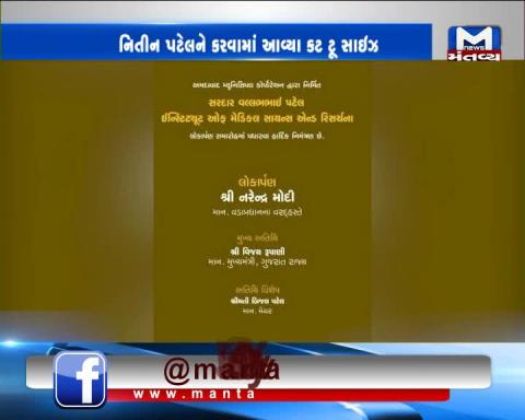 Ahmedabad: Dy CM Nitin Patel's name missing from invitation card of SVP hospital's inauguration
