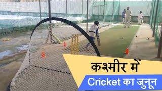 कश्मीर में Cricket की दीवानगी, कहीं players की टूट न जाए ख्वाहिशें