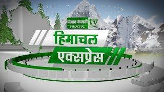 देखिए हिमाचल की बड़ी खबरें    Himachal Express   