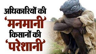 MP में आखिर कब तक मनमानियों का शिकार होंगे किसान