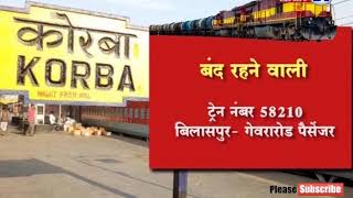 22 से कोरबा रेलवे स्टेशन में पसर जायेगा सन्नाटा, 12 में से 10 ट्रेने 12 दिनों के लिए रहेंगी बंद