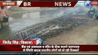 बैंक एवं अस्पताल व मंदिर के ठीक सामने जलभराव से स्थिति खराब स्थानीय लोगों को हो रही दिक्कतें